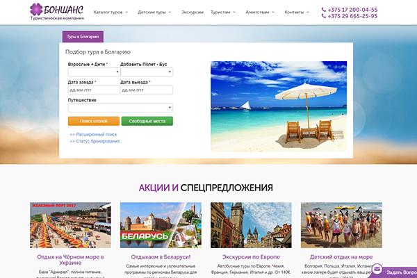 Боншанс Туристическая Компания Минск