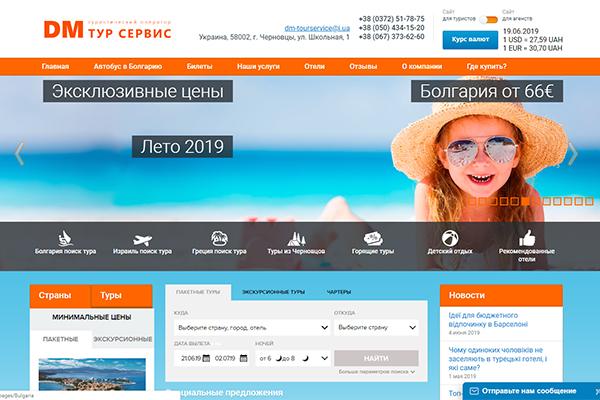 Dm Tour Украина